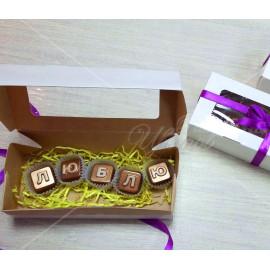 """Буквы из шоколада """"Люблю"""" в индивидуальной коробке"""